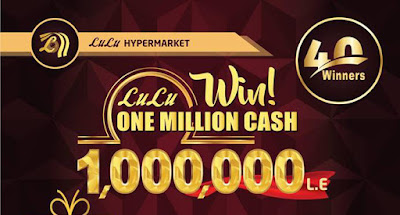 عروض لولو ماركت من 10 ابريل حتى 31 يوليو وممكن تفوز بجايزة مليون جنية