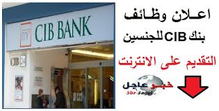 وظائف البنك التجارى الدولى CIB للجنسين لجميع التخصصات - التقديم على الانترنت