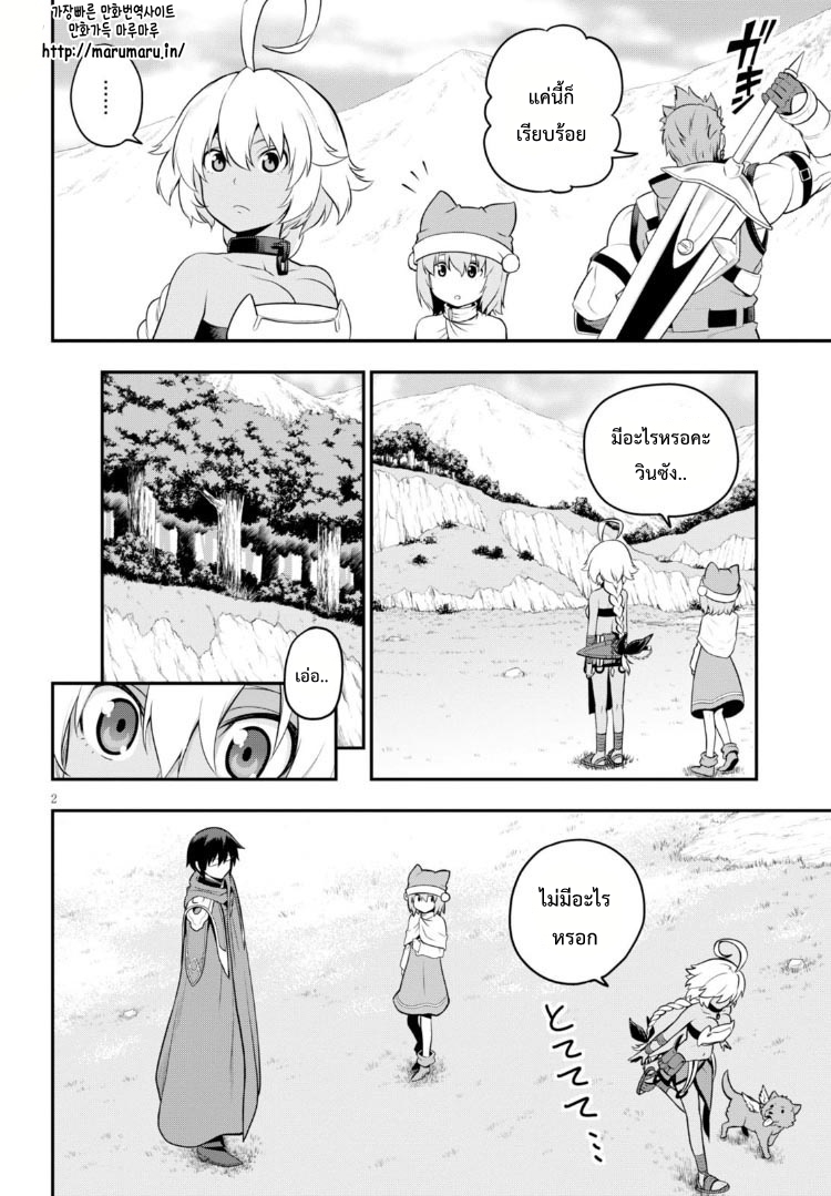 อ่านการ์ตูน Konjiki no Word Master 16 ภาพที่ 4
