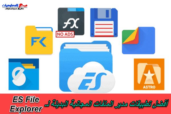 أفضل تطبيقات مدير الملفات المجانية البديلة لـ ES File Explorer على الاندرويد