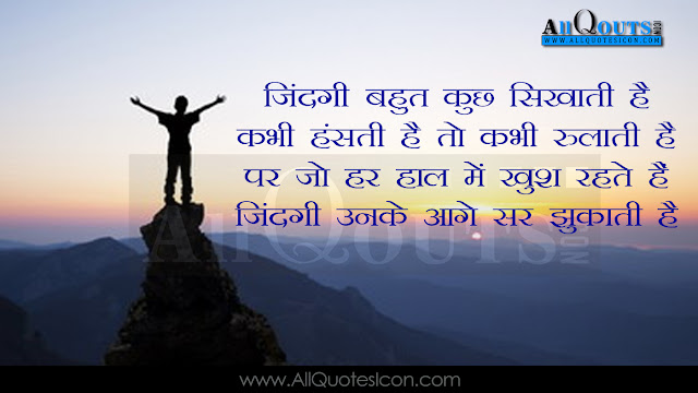 Hindi Inspiration  Quotes,Hindi Inspiration Shayari, Motivation Shayari in Hindi, Hindi Shayari  Images, Hindi Shyari Quotes, Inspiration  Thoughts in Hindi, Best Inspiration  Thoughts and Sayings in Hindi, Hindi Inspiration  Quotes image,Hindi Inspiration  HD Wall papers,Hindi Inspiration  Sayings Quotes, Hindi Inspiration  motivation Quotes, Hindi Inspiration  Inspiration Quotes, Hindi Inspiration  Quotes and Sayings, Hindi Inspiration  Quotes and Thoughts,Best Hindi Inspiration  Quotes, Top Hindi Inspiration  Quotes and more available here.