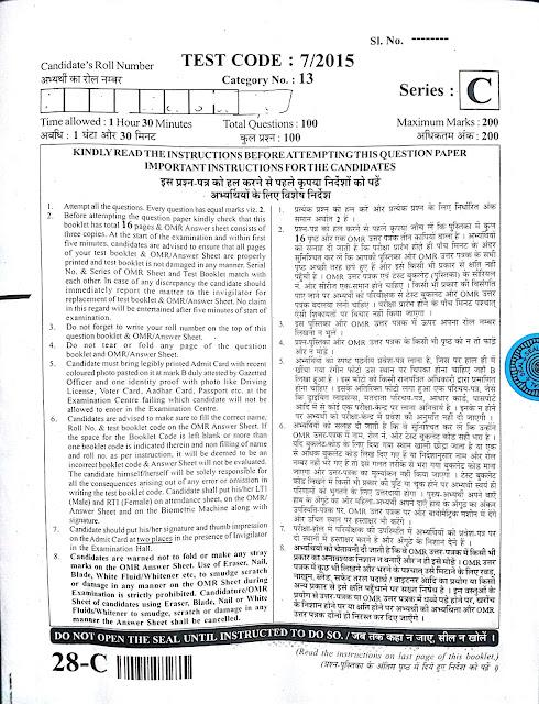 hssc patwari question paper