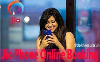 यंहा से ऑनलाइन बुकिंग जिओ ४ग फ़ोन