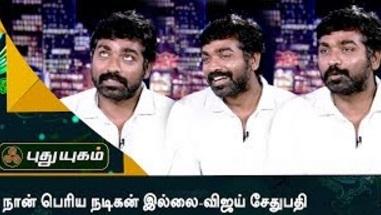 Naan Periya Nadikan Illai | Vijay Sethupathi | Puthuyugam Tv
