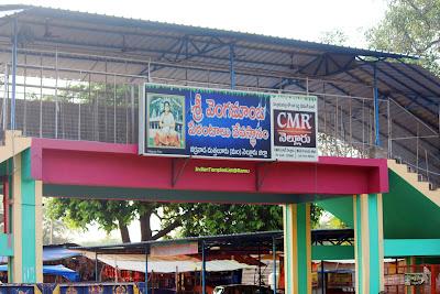 Narrawada Sri Vengamamba Perantalu Temple