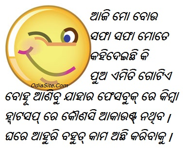 Odia Jokes For WhatsApp