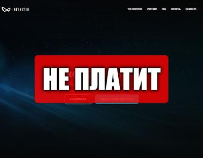 Скриншоты выплат с хайпа infinitia.net