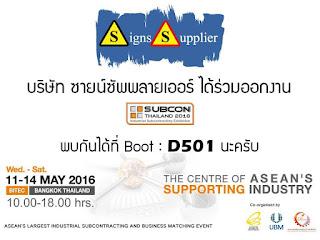 เตรียมพบกับ ซายน์ ซัพพลายเออร์ ในงาน SUBCON Thailand 2016