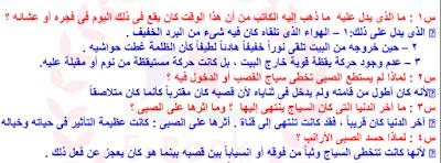 افضل مذكرة في قصة اللغة العربية للصف الثالث الثانوي 2019