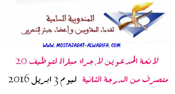 المندوبية السامية لقدماء المقاومين وأعضاء جيش التحرير لائحة المدعوين لإجراء مباراة لتوظيف 20 متصرف من الدرجة الثانية