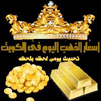 اسعار الذهب اليوم فى الكويت , متابعة سعر الذهب لحظه بلحظة
