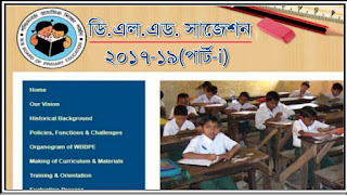 West Bengal D.El.Ed 2017-19 1st Year Exam Suggestion