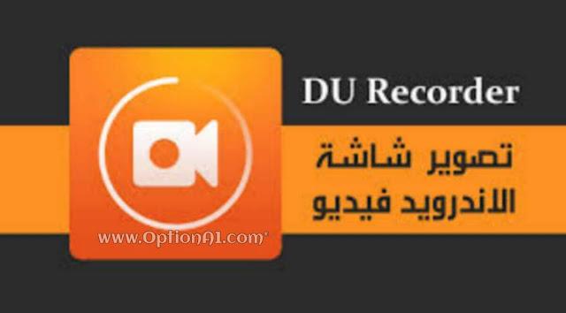 تحميل برنامج تسجيل الشاشة فيديو للأندرويد DU Recorder بدون اعلانات وبدون رووت