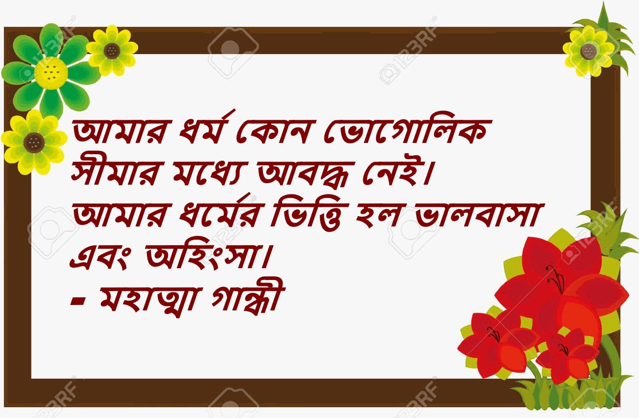 Bangla new sms