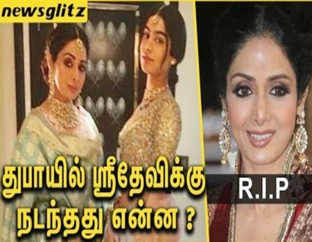 Legendary Indian Actress Sridevi No More