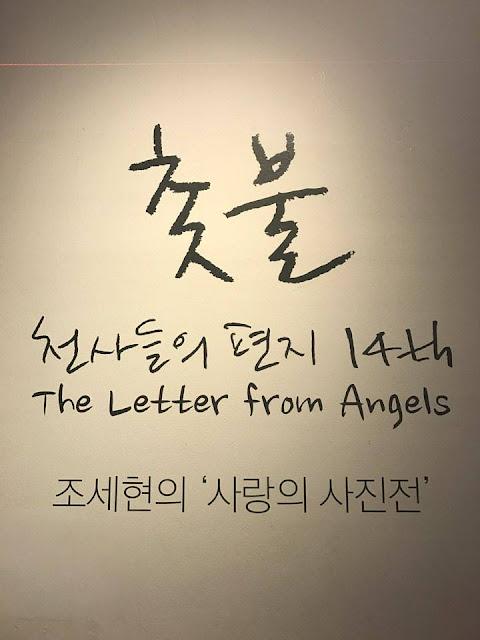 天使們的信-천사들의편지
