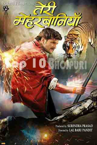 Bhojpuri movie Teri Meherbaniyan 2017 wiki, full star-cast, Release date, Actor, actress, Song name, photo, poster, trailer, wallpaper