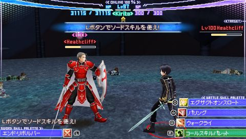 Sword Art Online in Game