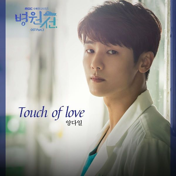 Lirik Lagu Yang Da Il - Touch Of Love Lyrics