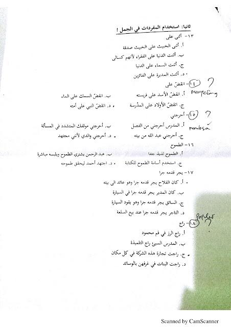 Contoh Soal Masuk Al Azhar Mesir : contoh, masuk, azhar, mesir, Ujian, Gontor, Helmi, Kediris
