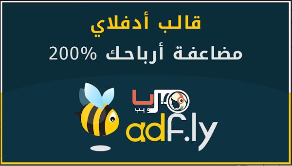 تحميل قالب أدفلاي adfly لمضاعفة أرباحك