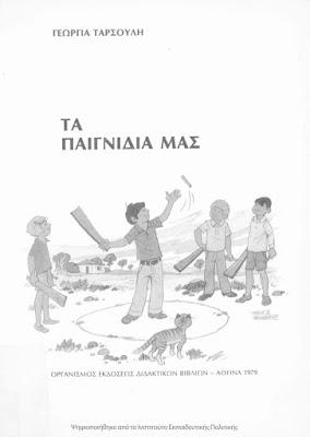Δωρεάν παιδικά βιβλία: Τα παιχνίδια μας