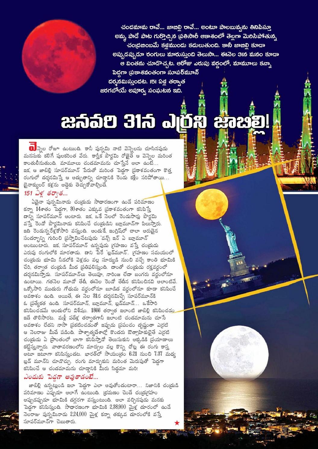 జనవరి 31న ఎర్రని జాబిల్లి Red jabilli on January 31 redmoon jabilli bhaktipustakalu