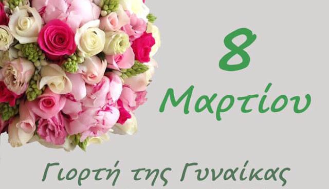 Γιορτή της Γυναίκας στις 8 Μαρτίου από τον Πολιτιστικό Σύλλογο Φράγχθι