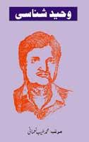 Waheed Shanasi  By Md. Tayyab Nomani