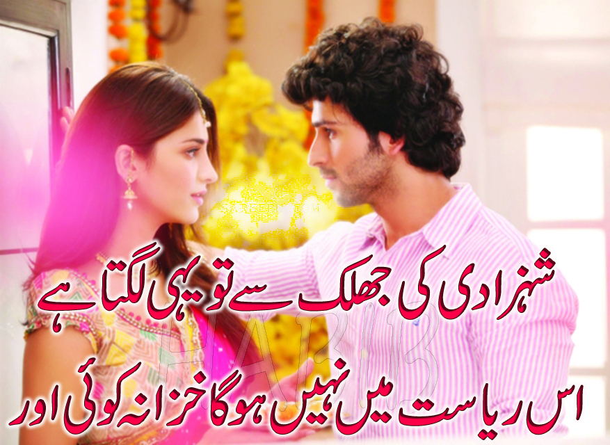 couple love poetry - Urdu Poetry