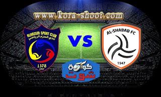 مشاهدة مباراة الشباب والحزم بث مباشر 20-04-2019 الدوري السعودي