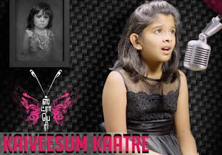Kai Veesum Kaatrai Female Lyrics Strawberry