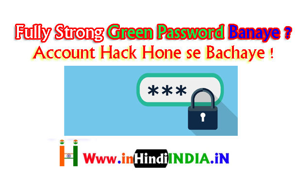 Fully Strong Green Password Kaise Banaye in Hindi हैक होने से कैसे अकाउंट कैसे बचाए