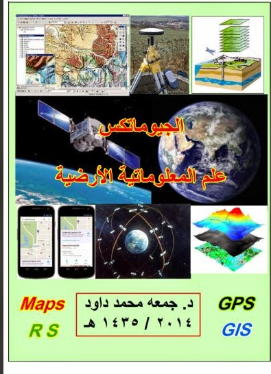 http://uqu.edu.sa/files2/tiny_mce/plugins/filemanager/files/4260086/Dawod_Geomatics_2014.pdf