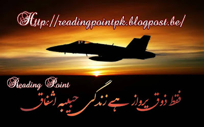 Faqt zauq e parwaz hai zindagi by Habiba Ashfaq Episode 7