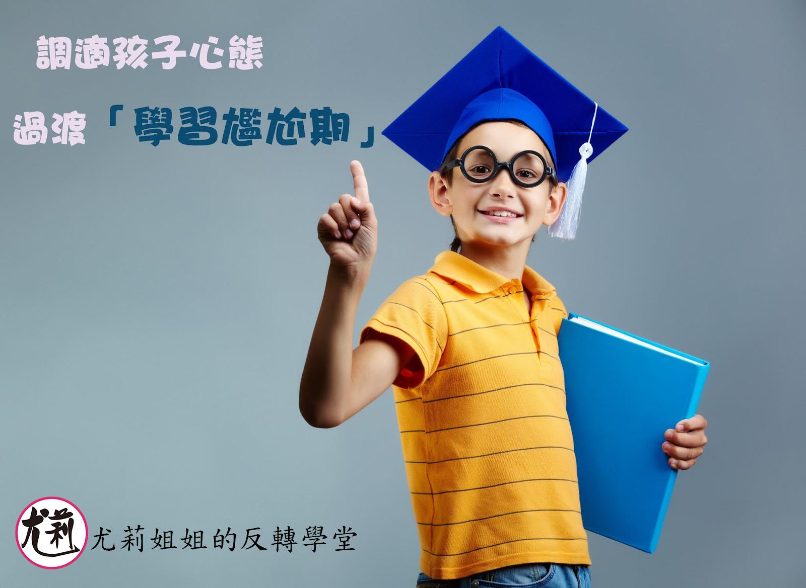 調適孩子心態,過渡中一「學習尷尬期」|教育新知|尤莉姐姐的反轉學堂