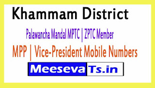 Palawancha Mandal MPTC | ZPTC Member | MPP | Vice-President Mobile Numbers Khammam District in Telangana State