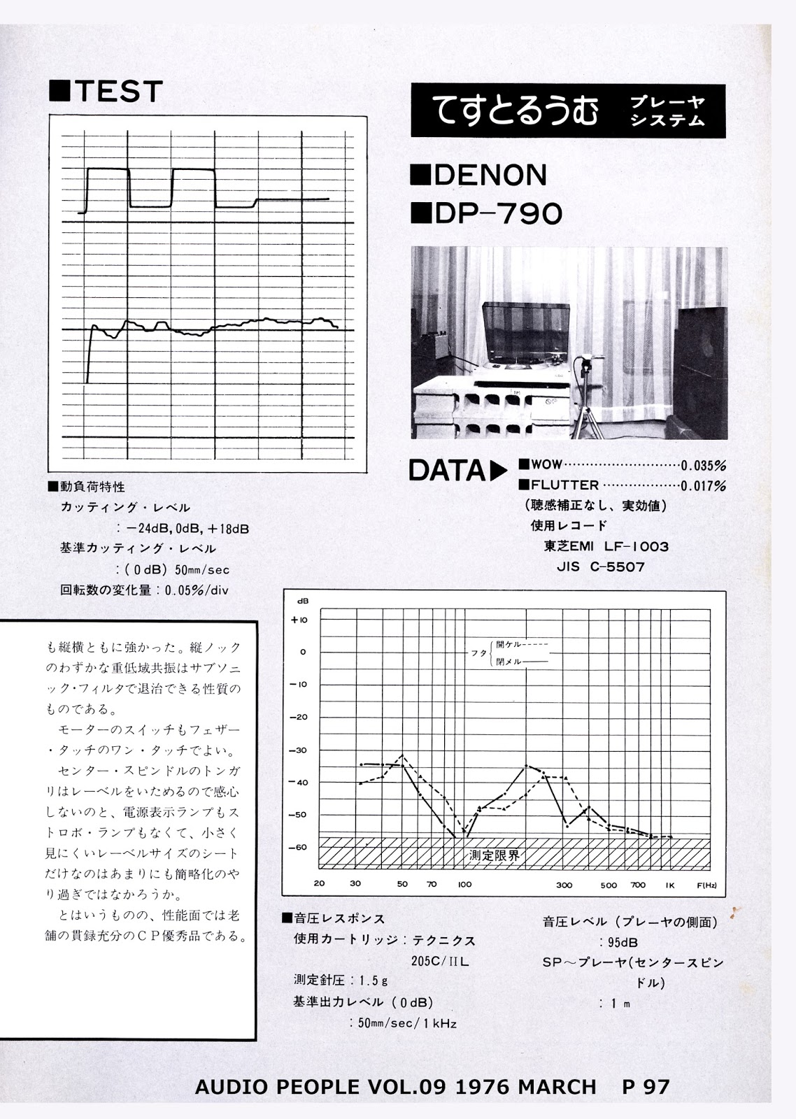 world of SL-1200, column: オーディオピープル vol.9 DP-790 テスト