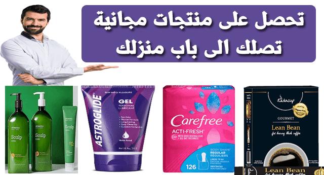 4 منتجات وعينات يمكنك الحصول عليها مجانا تصلك الى باب منزلك