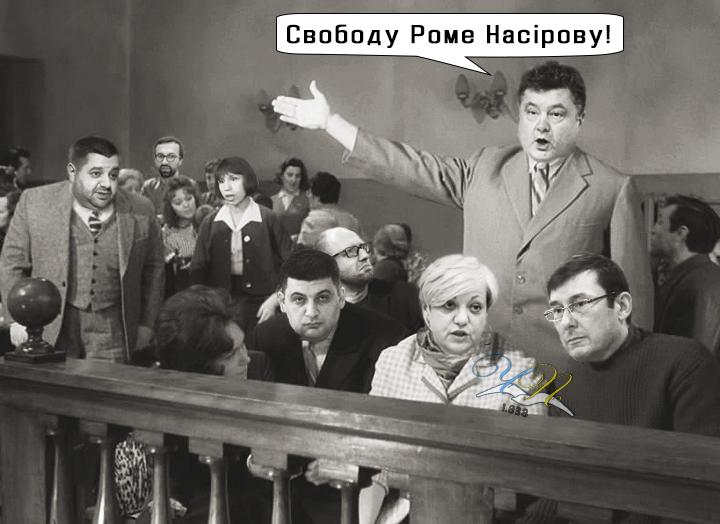 Насирова защищают 9 адвокатов, - Лысак - Цензор.НЕТ 6510