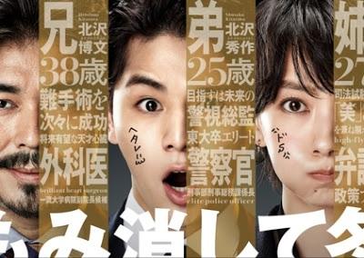 Download Drama Jepang Momikeshite Fuyu Batch Subtitle Indonesia