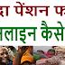 [ Uttar Pradesh ] Old Age Pension Online Application 2019 बृद्धा पेंशन योजना में ऑनलाइन आवेदन कैसे करे ?