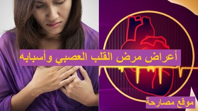 أعراض مرض القلب العصبي وأسبابه