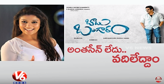 Nayantara Clarifies on Babu Bangaram Movie Dates Issue | Tollywood Gossips