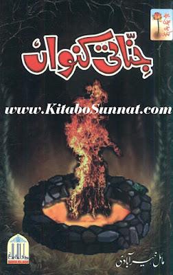 Jinnati Kunwaan