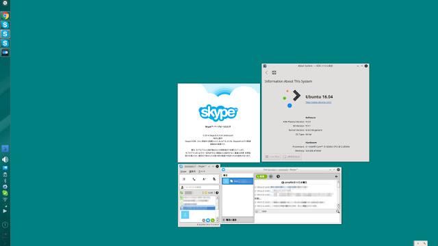 Linux版スカイプが起動している、Netrunner 17のデスクトップです。