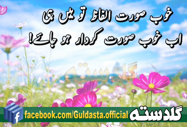 Sad Poetry in Urdu, Famous Sad Shayari, Latest Sad Ghazals, sher o shayari sad urdu poetry facebook, sad urdu shayari 2 lines, sad urdu shayari on life, sad urdu shayari wallpaper, sad urdu poetry facebook, sad urdu poetry by wasi shah, sad urdu poetry images, sad urdu poetry 2 lines, sad urdu poetry images download, sad urdu poetry by ahmed faraz, sad urdu poetry wallpape