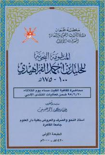 تحميل كتاب المنظومة النحوية - الخليل بن أحمد الفراهيدي