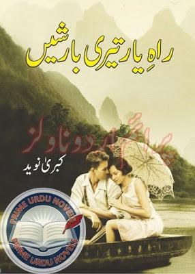 Rah e yaar teri barishen Episode 8 novel by Kubra Naveed
