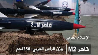 Unconfirmed reports said the missile came from Yemen